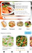 Правильное питание для Android