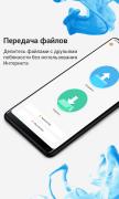 Mi Проводник для Android