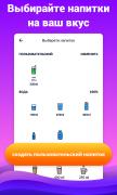Пить воду для Android