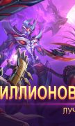Mobile Legends: Adventure для Android