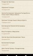 Православный календарь для Android