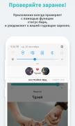 Виджет Любви для Android