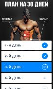 Пресс за 30 дней для Android