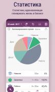 Планнер Времени для Android