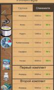 Реальная Рыбалка для Android