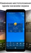 Погода Live для Android