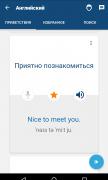 Изучайте английский язык для Android
