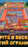Hotel Empire Tycoon для Android