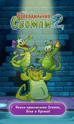 Крокодильчик Свомпи 2 для Android