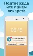 Напоминание о таблетках для Android