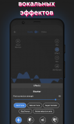 Voloco для Android