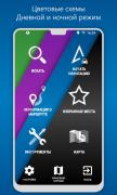 MapFactor Navigator для Android
