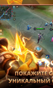 Arena of Valor для Android