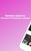 Фото коллаж для Android