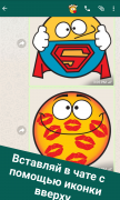 Emojidom для Android