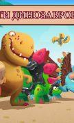 Dino Bash для Android