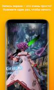 V рекордер для Android