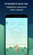 SleepTown для Android