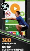 300 Приседаний для Android
