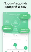 Lifesum для Android