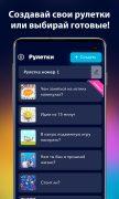 А4 Колесо фортуны для Android