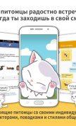 Hellopet для Android