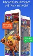 Clone App для Android