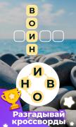 Линия Слова Кроссворды для Android