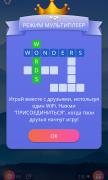 Words of Wonders для Android