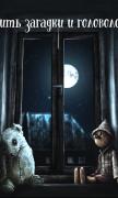 Lucid Dream Adventure для Android