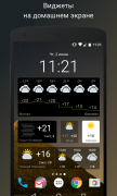 Gismeteo для Android