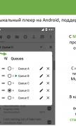 Musicolet для Android