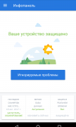 Malwarebytes для Android