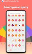 POCO Launcher для Android