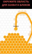 Hexar.io для Android