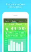 Шагомер для Android