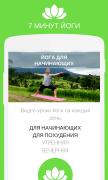 Йога для Начинающих для Android