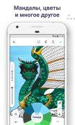 Раскраска для меня для Android