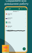 School для Android