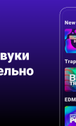 Groovepad для Android
