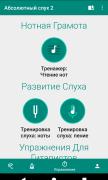 Абсолютный Слух для Android