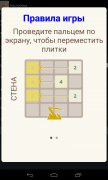 2048 для Android