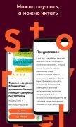 Storytel для Android