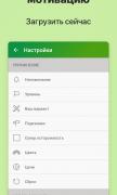 Кегель тренажер для Android