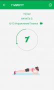 7 минут упражнение для Android