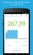 Speedcheck для Android