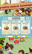 История ресторана™ для Android
