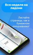 План недели для Android