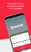 Busfor для Android