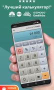 Бесплатный Калькулятор Плюс для Android